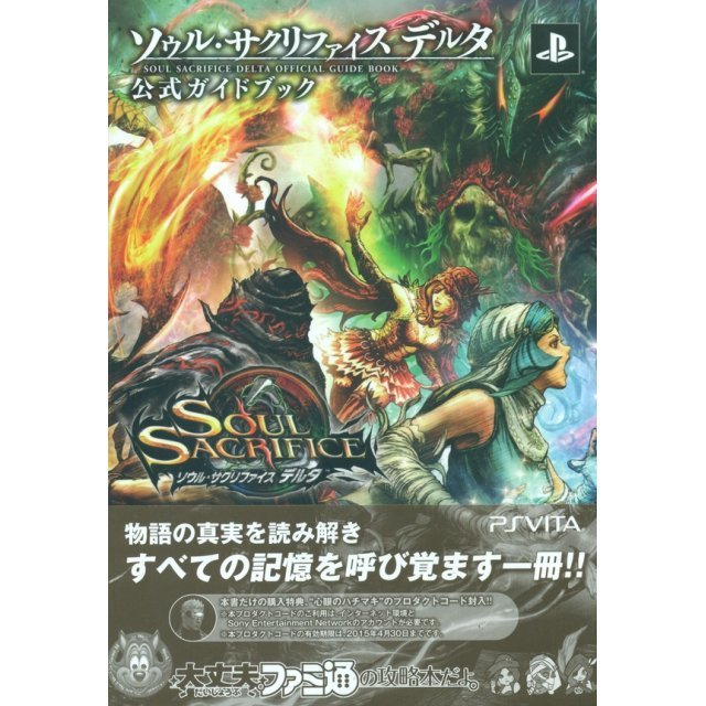 Soul Sacrifice Delta Official Guide Book