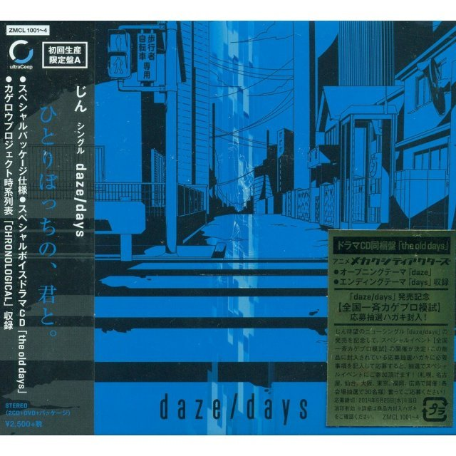 Daze / Days [2CD+DVD Limited Edition Type A]