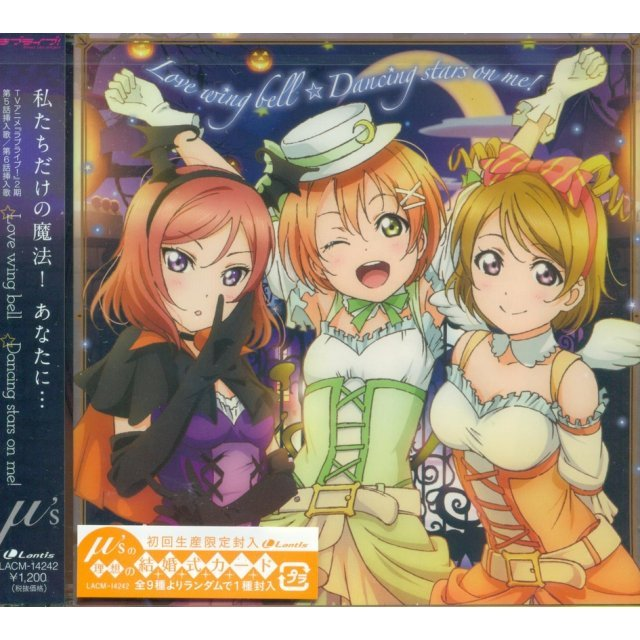 Love Wing Bell / Dancing Stars On Me (Love Live Insert Song for Episode 5 / Episode 6)