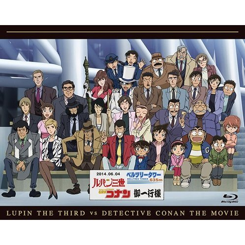 Lupin The III VS Detective Conan The Movie