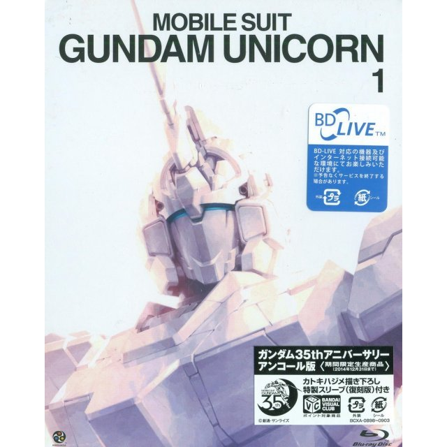 Mobile Suit Gundam Unicorn Vol.1 [Gundam 35th Anniversary Encore Limited Edition]