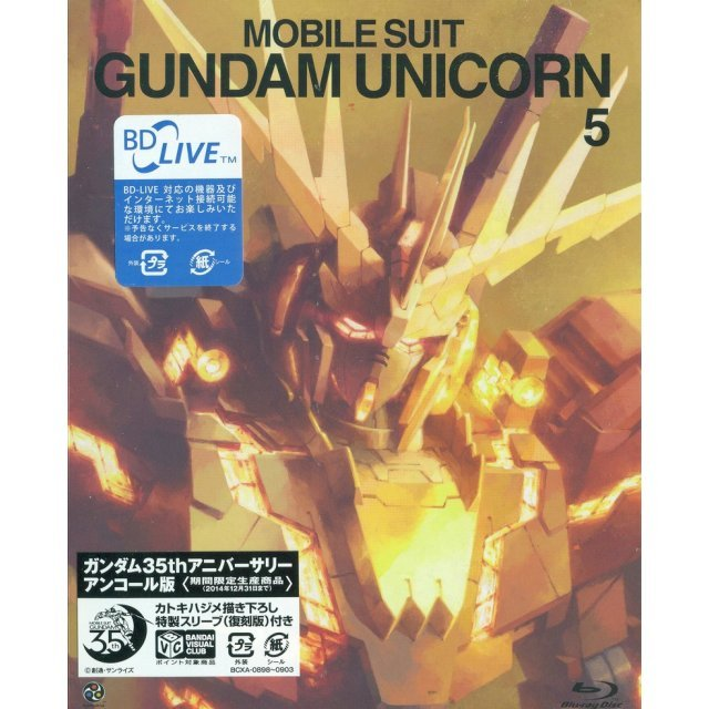 Mobile Suit Gundam Unicorn Vol.5 [Gundam 35th Anniversary Encore Limited Edition]