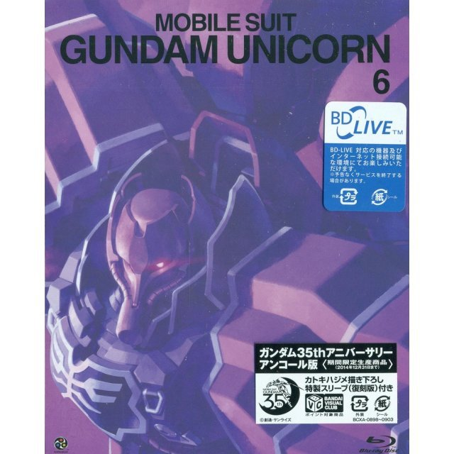 Mobile Suit Gundam Unicorn Vol.6 [Gundam 35th Anniversary Encore Limited Edition]