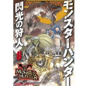 Monster Hunter Senko no Karyudo (8)