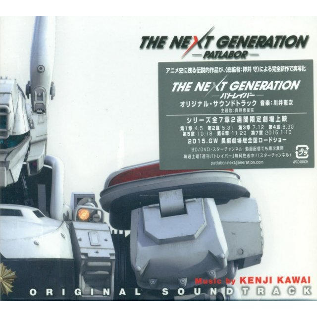 Next Generation - Patlabor Original Soundtrack [Blu-spec CD]
