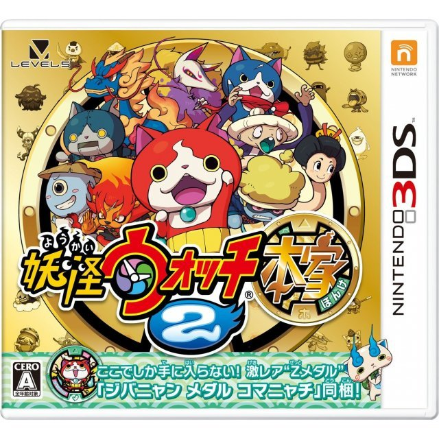 Youkai Watch 2 Honke
