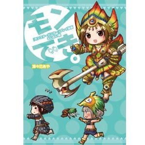 Monster Hunter Play Manga Mont Deki Muimui Hen