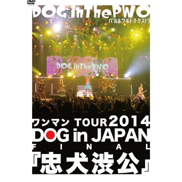 One Man Tour 2014 Dog In Japan Final Chuken Shibuko
