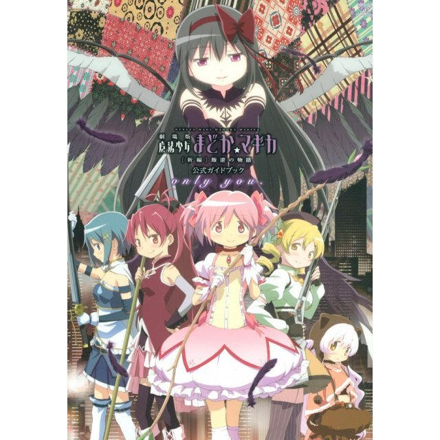 The Movie Magical Girl: Madoka Magika Official Guide and Art Works