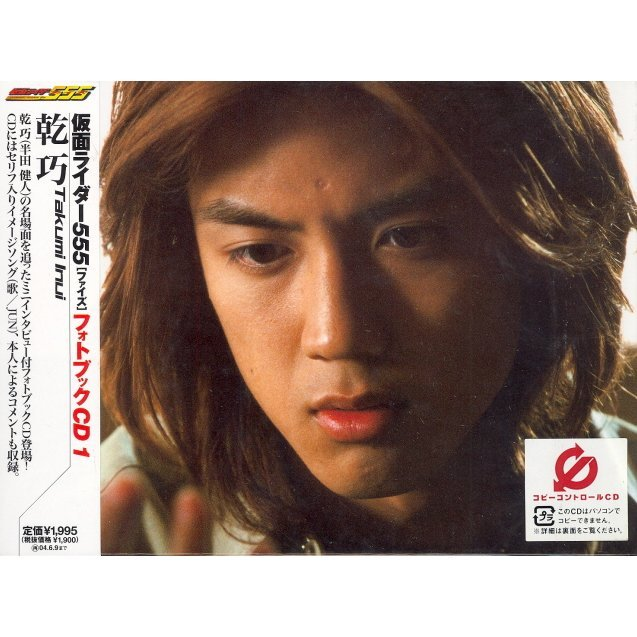Kamen Rider Faizu Photo Book CD 1 Takumi Inui