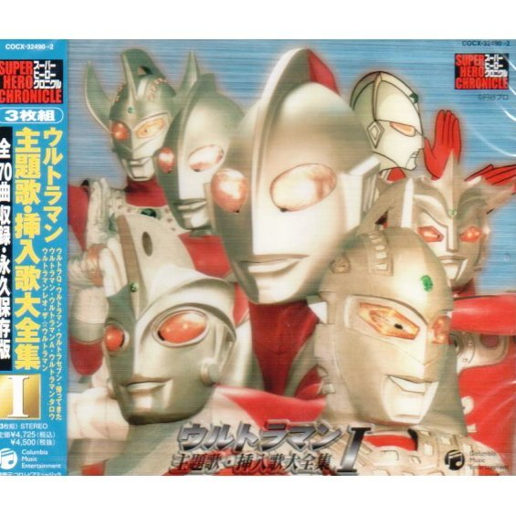 Super Hero Chronicle: Ultraman Shudaika Sonyuka Dai Zenshu 1