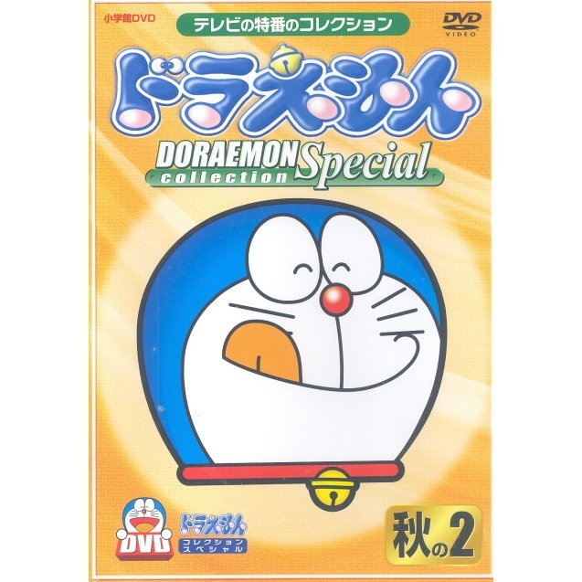 Doraemon Collection Special Aki no 2