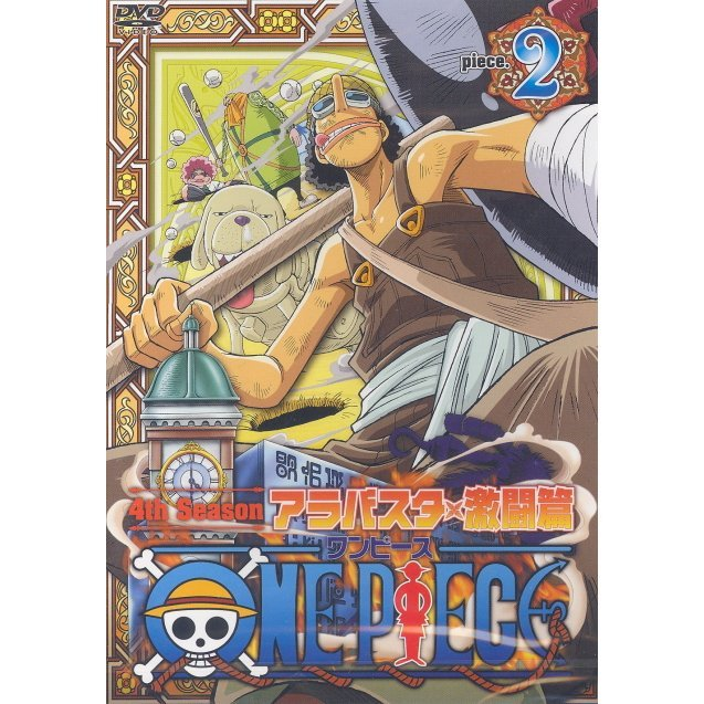 One Piece 4th Season Arabasta Gekito Hen piece.2
