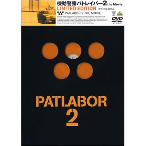 Patlabor 2 - The Movie [Limited Edition]