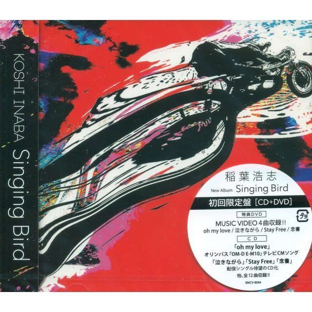 Singing Bird [CD+DVD Limited Edition]