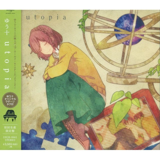 Utopia [Limited Edition]