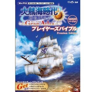 Daikoukai Jidai Online: Gran Atlas Player's Bible Premium Edition