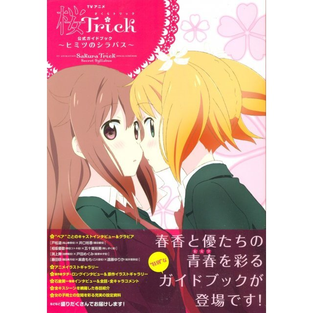 Sakura Trick TV Animation Official Guide Book - Secret Syllabus