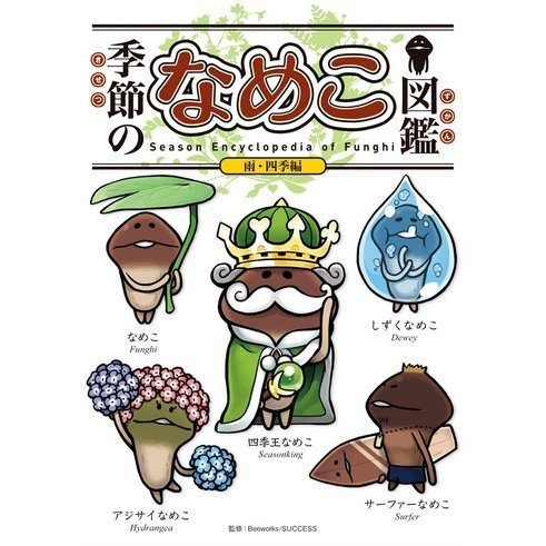 Season Encyclopedia of Funghi (Tsujo Ban)