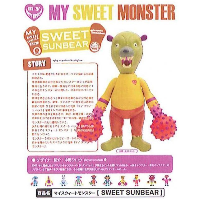 My Sweet Monster: Sweet Sunbear