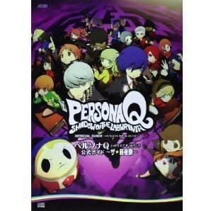 Persona Q: Shadow of the Labyrinth - Official Guidebook