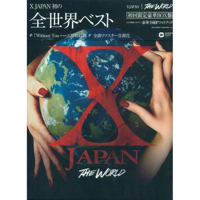 The World X Japan Hatsu No Zensekai Best [2CD+DVD Limited Edition]