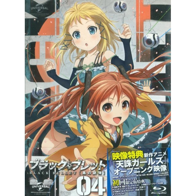Black Bullet Vol.4 [Limited Edition]