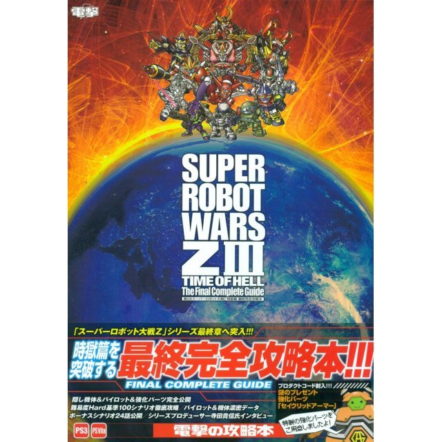 Super Robot Wars ZIII Jigoku-hen: The Complete Guidebook