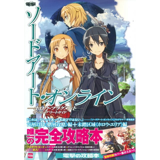 Sword Art Online: Hollow Fragment The Complete Guide