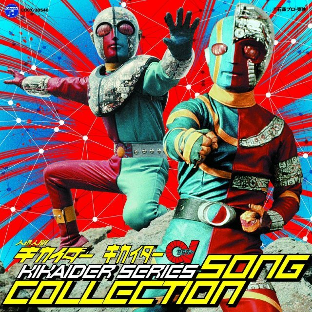 Jinzou Ningen Kikaider Kikaider 01 Kikaider Series Song Collection