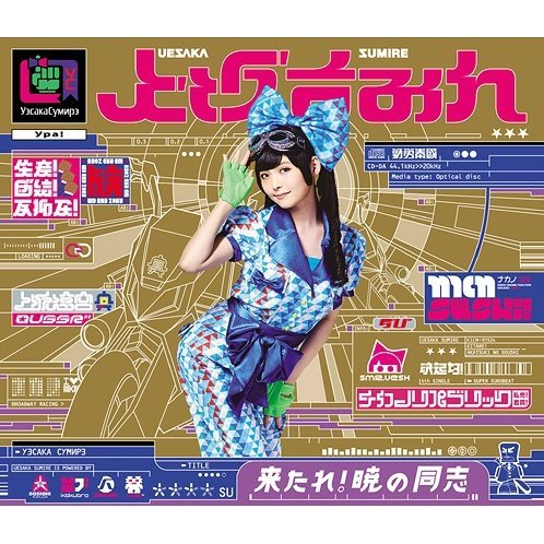 Kitare Akatsuki No Doshi [CD+DVD Limited Edition Jacket A]