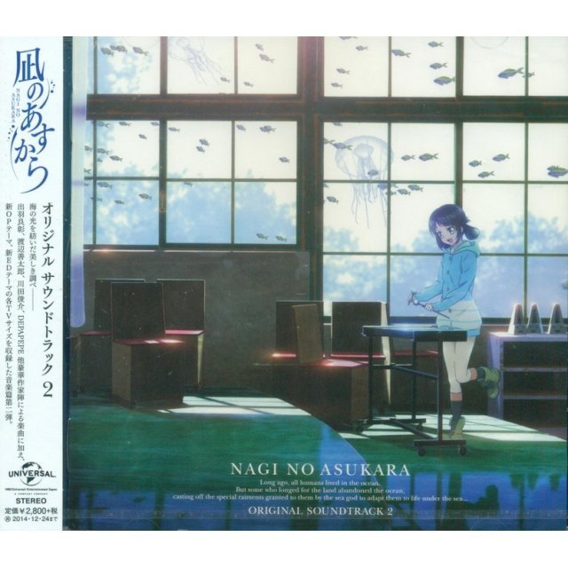Nagi No Asu Kara Original Soundtrack 2