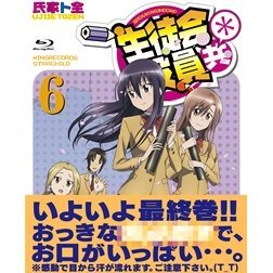 Seitokai Yakuindomo Vol.6 [Limited Edition]