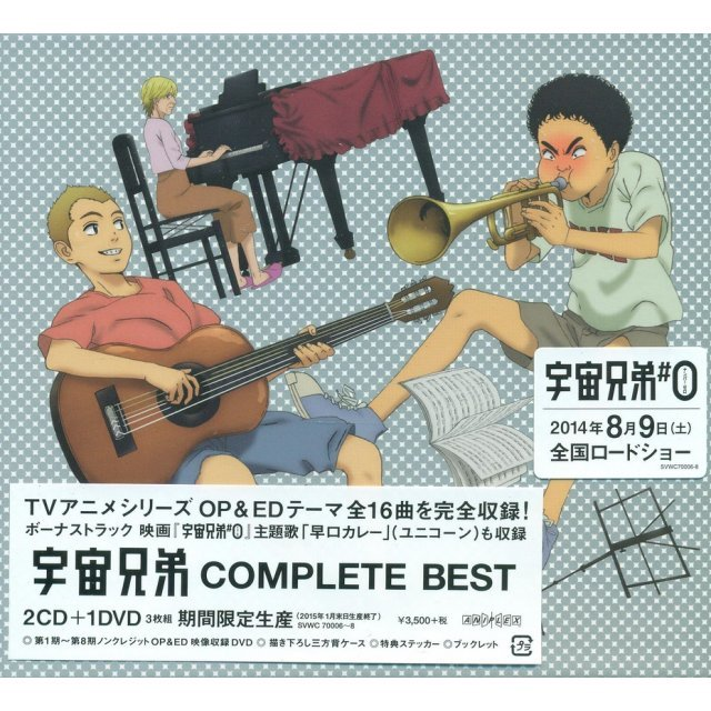 Space Brothers Complete Best [2CD+1DVD Limited Pressing]