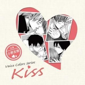 Voice Colors Series - Kiss