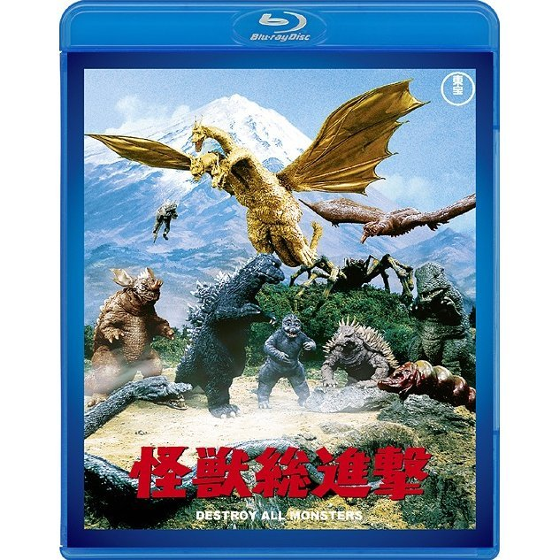 Kaiju So Shingeki [60th Anniversary Edition]