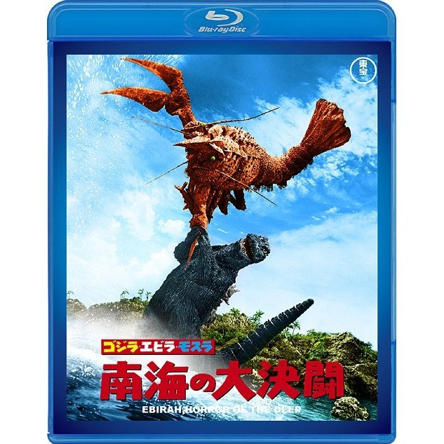 Godzilla, Ebirah, Mothra: Nankai No Dai Ketto [60th Anniversary Edition]