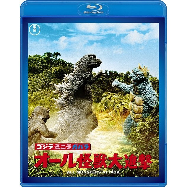 Godzilla, Minilla, Gabara - All Kaiju Dai Shingeki [60th Anniversary Edition]