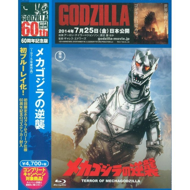 Mecha Godzilla No Gyakushu [60th Anniversary Edition]