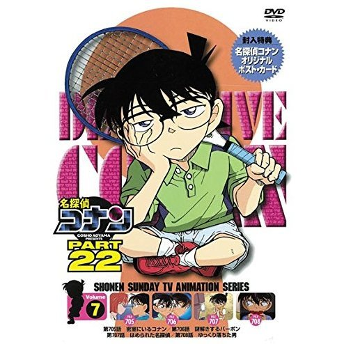 Detective Conan Part 22 Vol.7