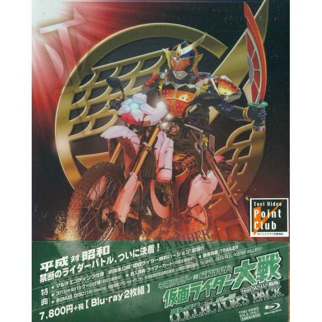 Heisei Riders Vs. Showa Riders: Kamen Rider Taisen Feat. Super Sentai Collector's Pack