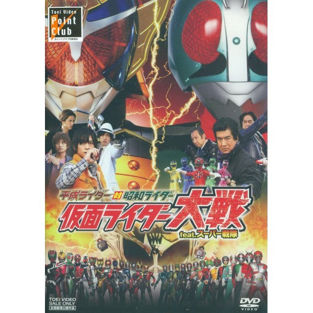 Heisei Riders Vs. Showa Riders: Kamen Rider Taisen Feat. Super Sentai
