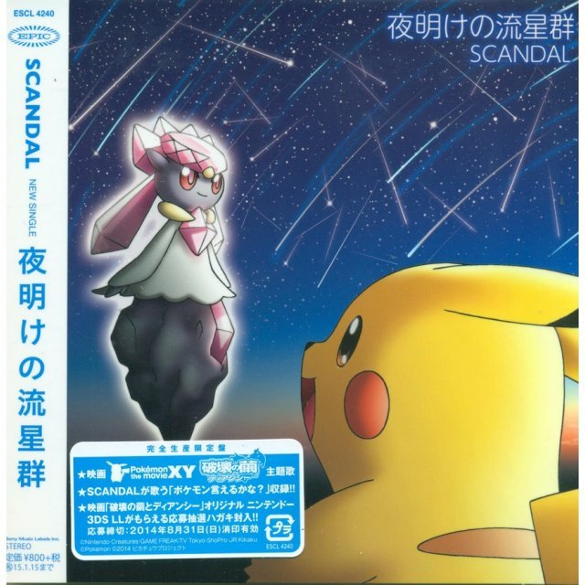 Yoake No Ryuseigun [Limited Pressing Pokemon Edition]