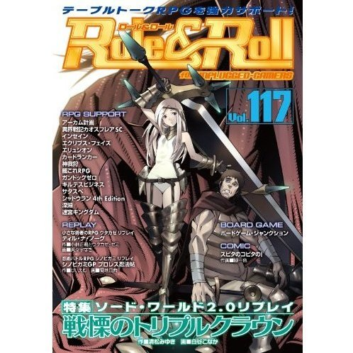 Role&Roll Vol.117