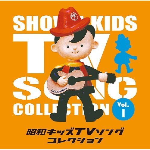 Shouwa Kids Tv Single Collection Vol.1