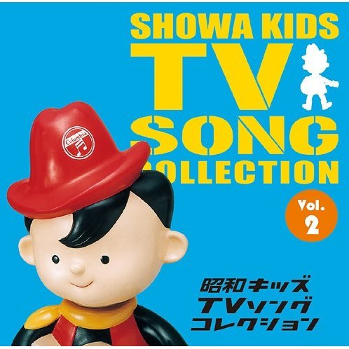 Shouwa Kids Tv Single Collection Vol.2