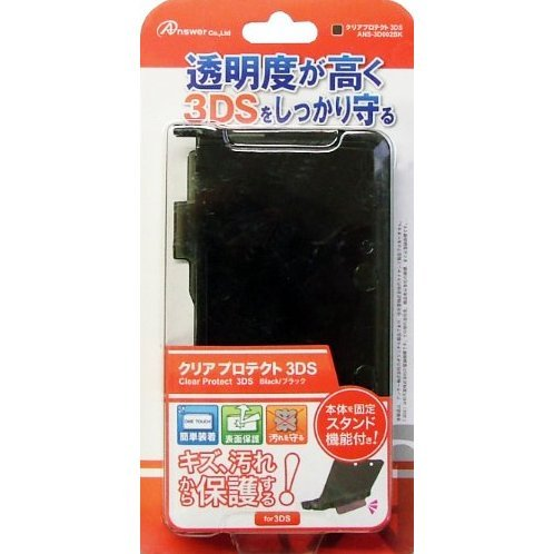 Clear Protect 3DS (Clear Black)