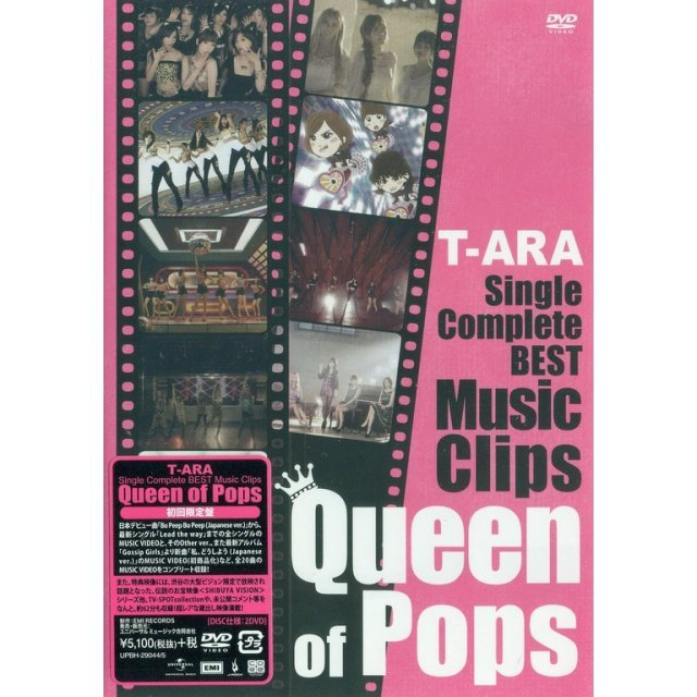 T-ara Single Complete Best Music Clips - Queen Of Pops [Limited Edition]