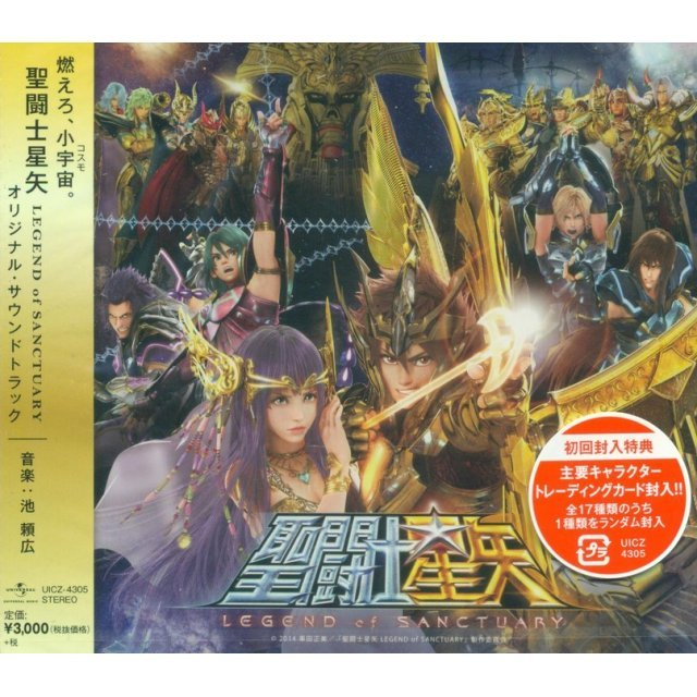 Saint Seiya - Legend Of Sanctuary Original Soundtrack