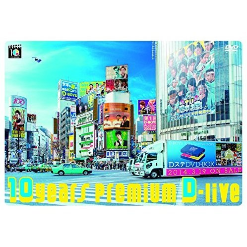 10 Years Premium D-Live Dvd [Limited Edition]